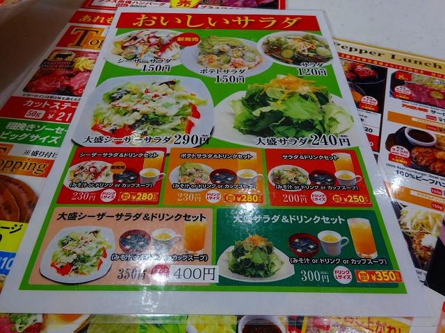ペッパーランチ 松戸店 2 (4)