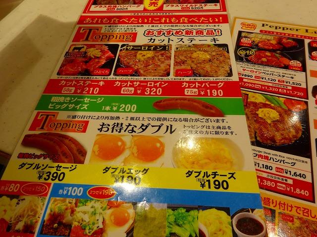 ペッパーランチ 松戸店 2 (5)