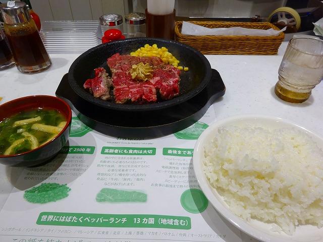 ペッパーランチ 松戸店 2 (10)