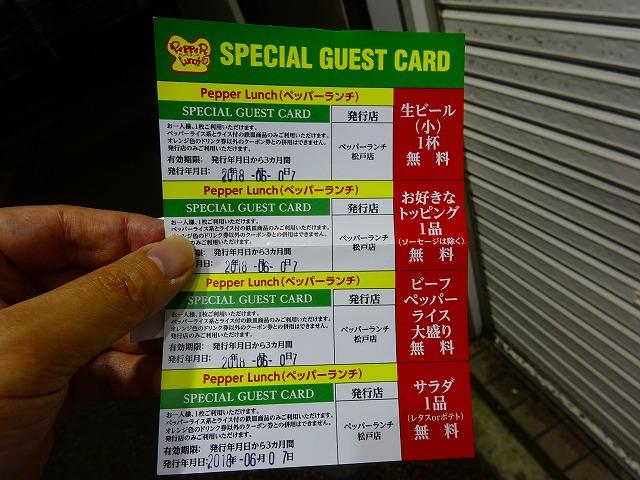ペッパーランチ 松戸店 2 (13)
