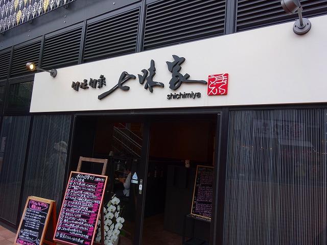 七味家7 (1)