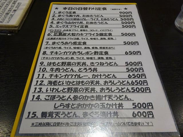 七味家7 (2)