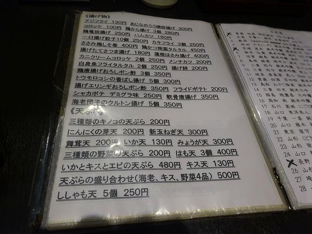 七味家7 (3)