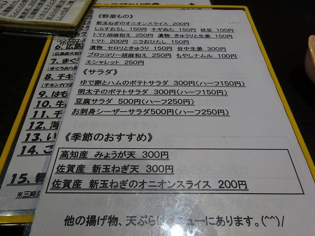 七味家7 (6)