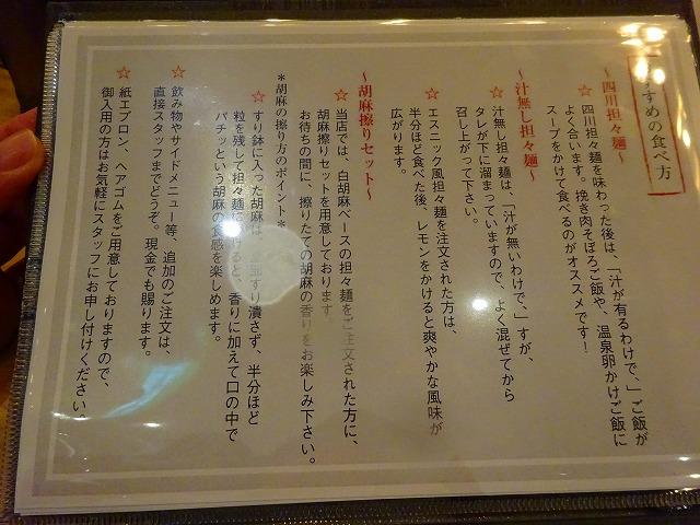 四川担々麺 (5)
