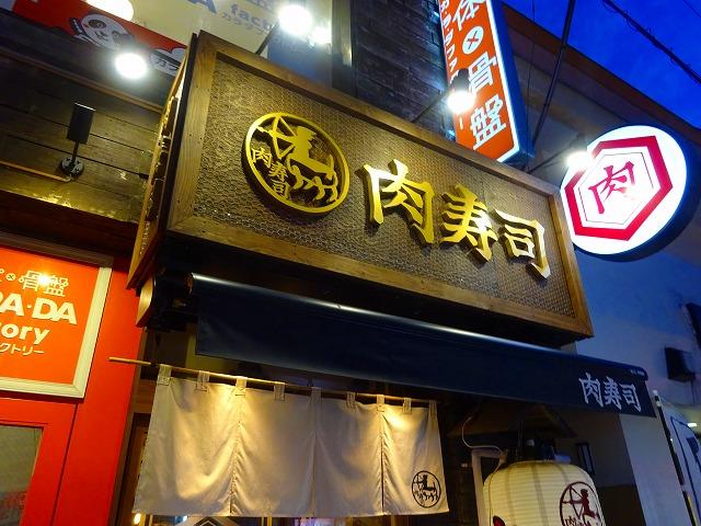 肉寿司 学芸大学店3 (1)
