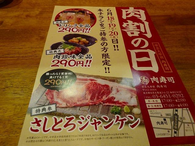 肉寿司 学芸大学店3 (2)