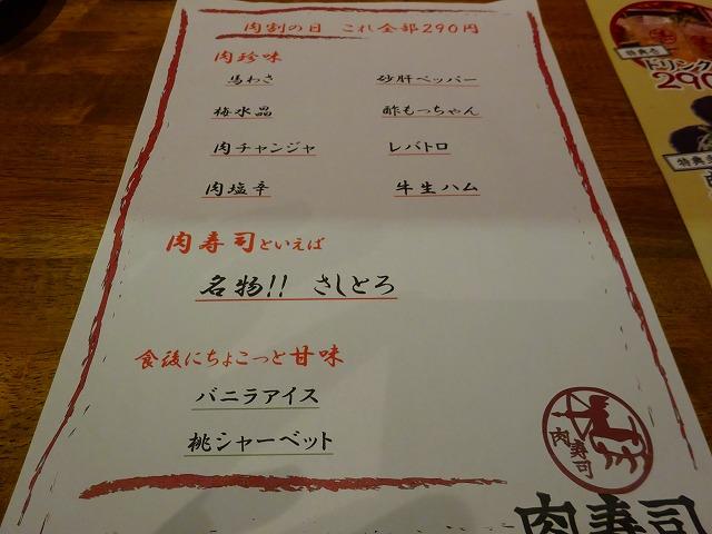 肉寿司 学芸大学店3 (3)