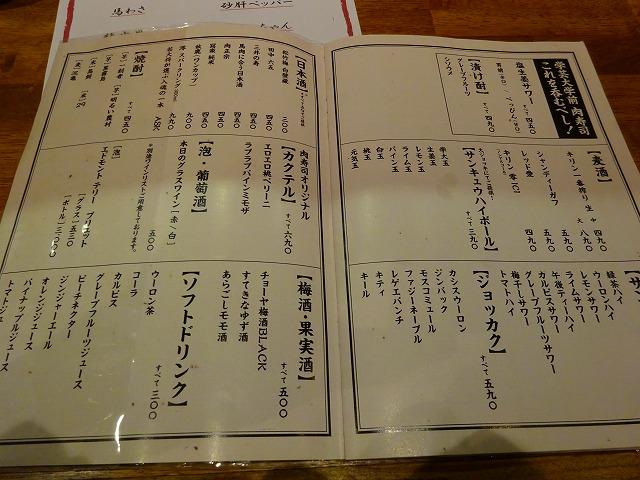 肉寿司 学芸大学店3 (4)