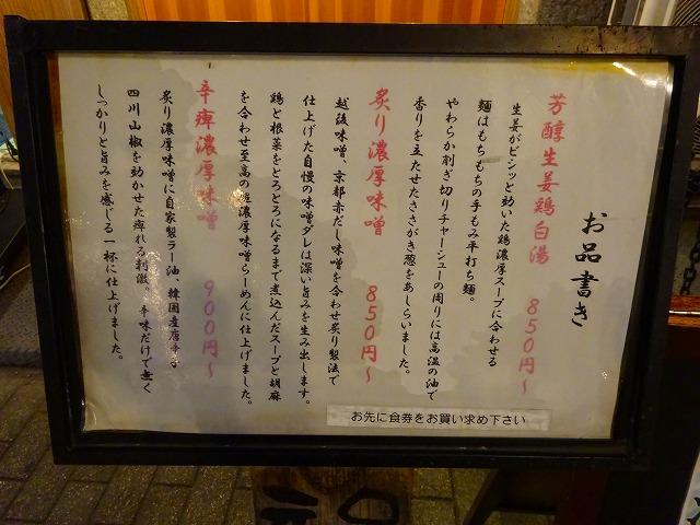 麺屋 音 別邸2 (2)