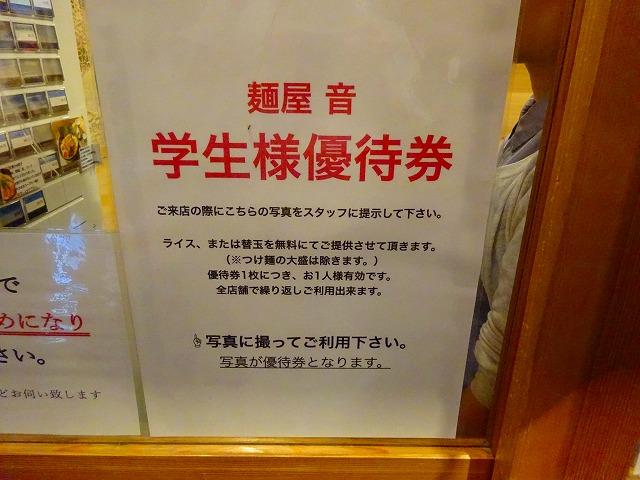 麺屋 音 別邸2 (3)