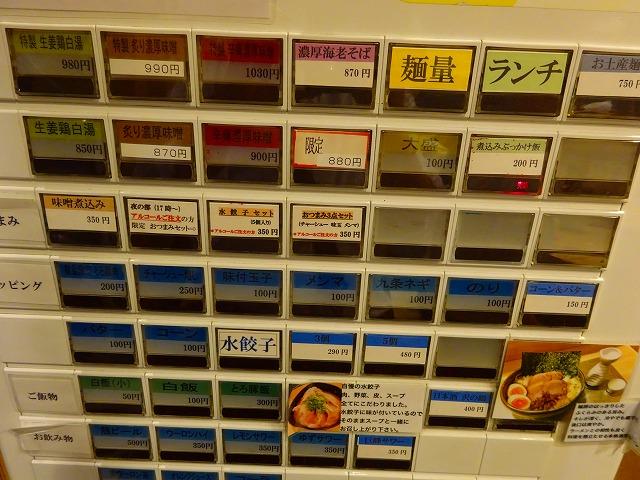 麺屋 音 別邸2 (4)