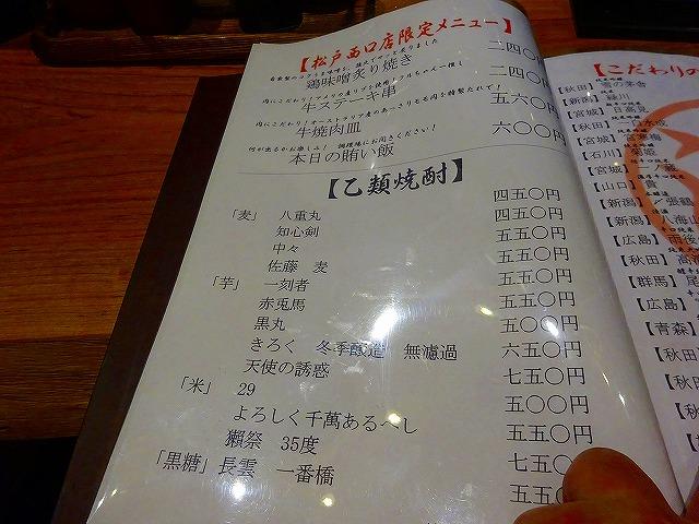 げん2 (3)