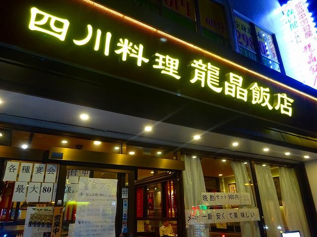 龍晶飯店2 (1)