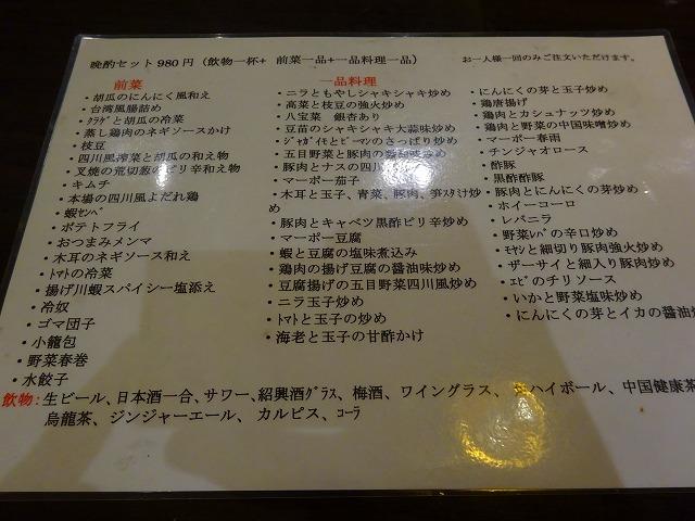 龍晶飯店2 (2)