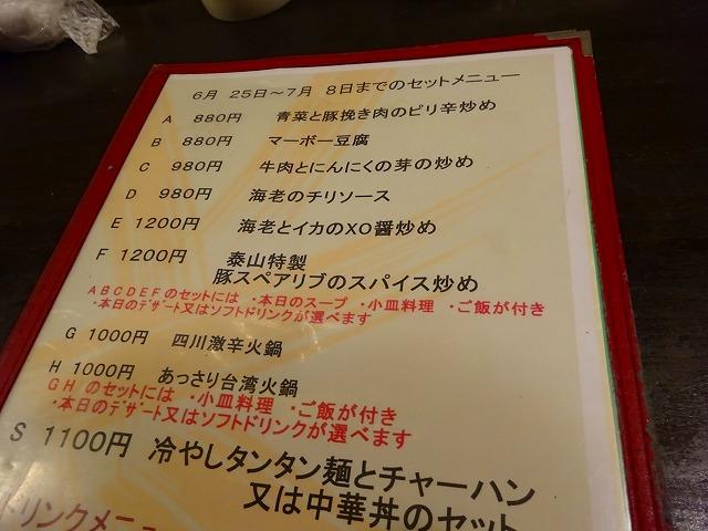 泰山4 (2)
