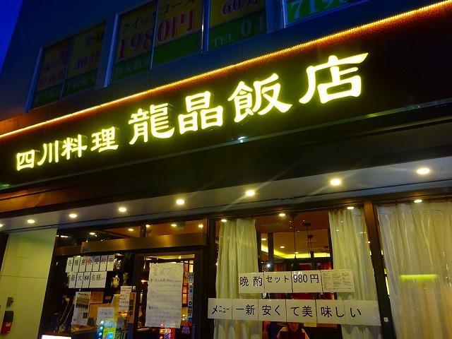 龍晶飯店3 (1)