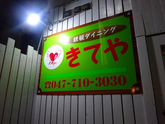 きてや11 (1)