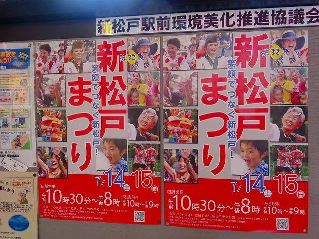 新松戸祭り2018 (37)