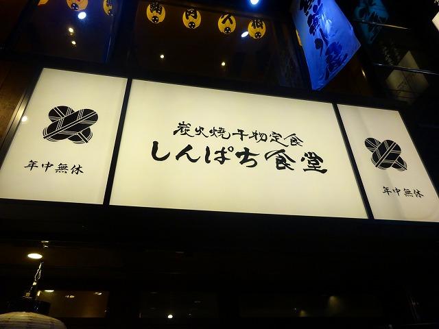 しんぱち食堂 (1)