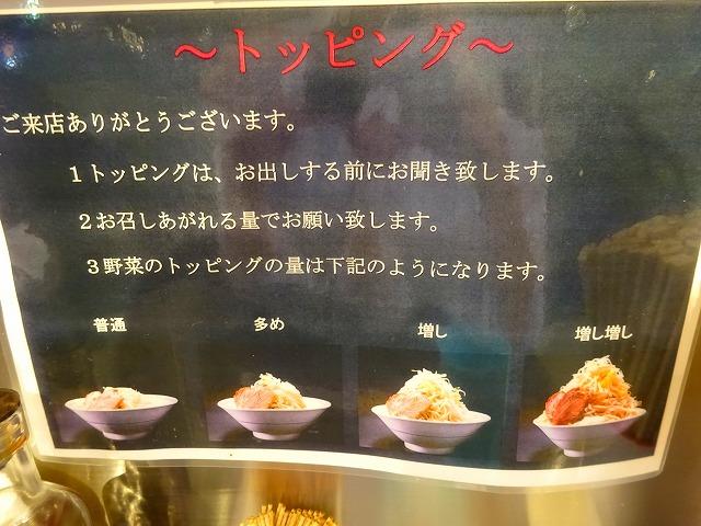 らーめん大松戸4 (3)