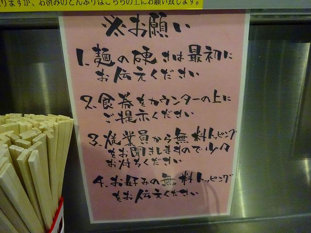らーめん大松戸4 (4)