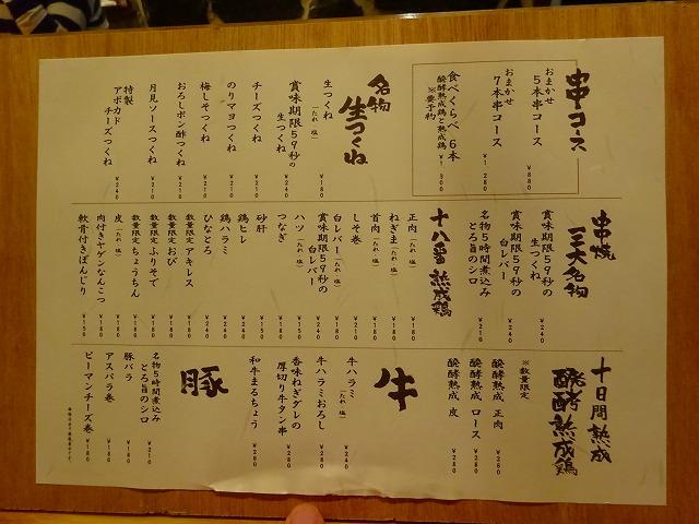 か志わ熟成鶏十八番 (2)