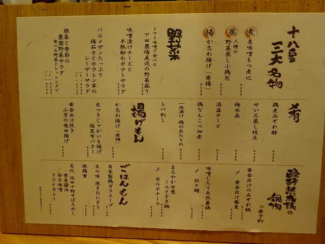 か志わ熟成鶏十八番 (3)