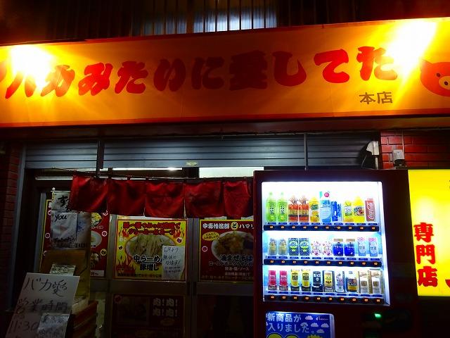 バカ愛7 (1)