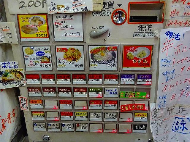 バカ愛7 (2)