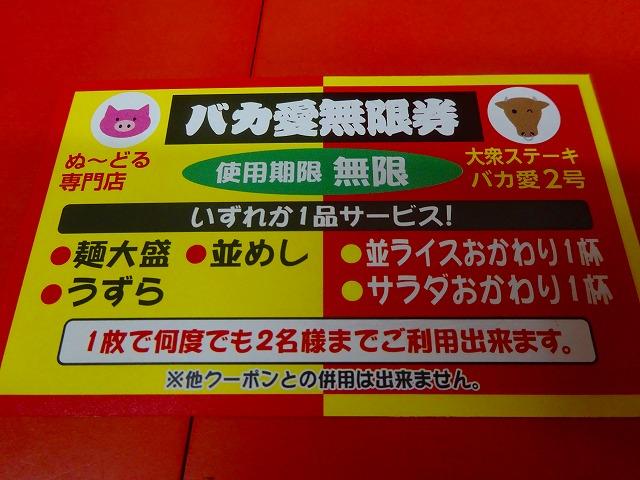 バカ愛7 (4)