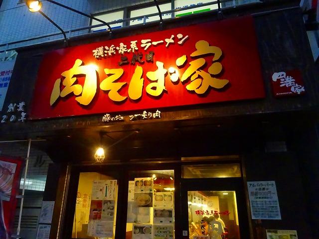 肉そば家15 (1)