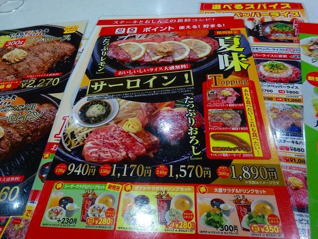 ペッパーランチ 松戸店 3 (2)