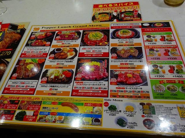 ペッパーランチ 松戸店 3 (3)
