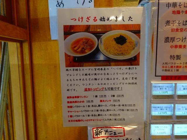 富田食堂16 (3)