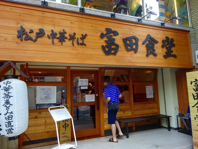 富田食堂16 (1)