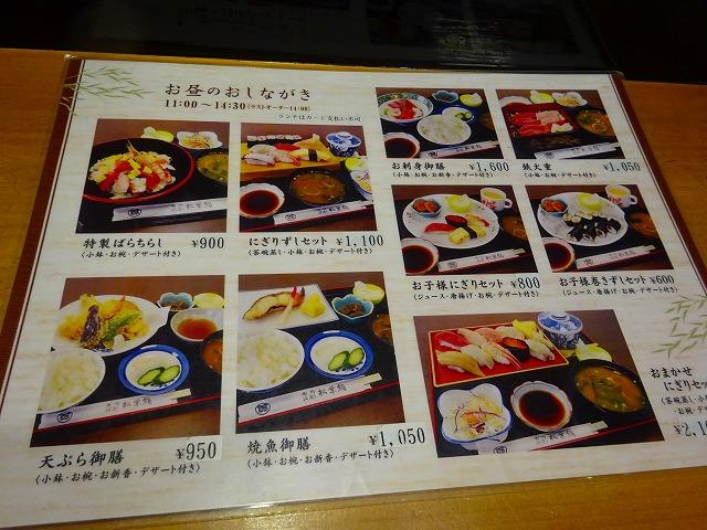松葉鮨5 (2)