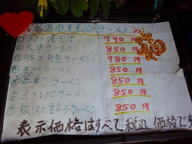 満漢福10 (3)