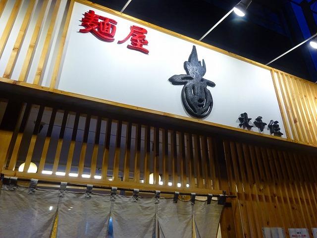 麺屋 音 柏店2 (1)