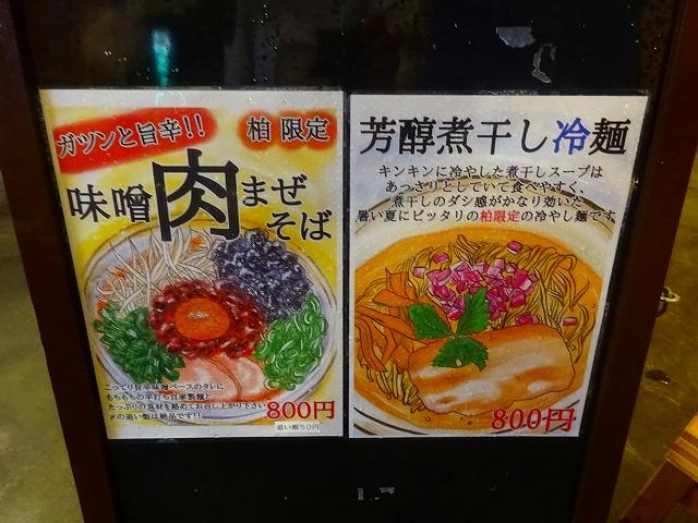 麺屋 音 柏店2 (2)