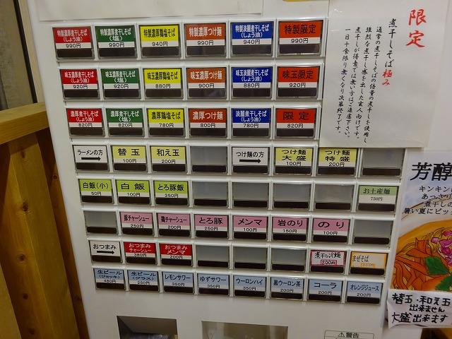 麺屋 音 柏店2 (3)