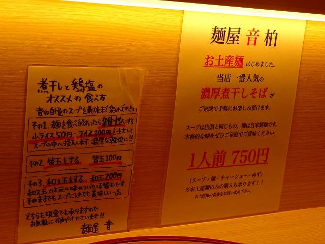 麺屋 音 柏店2 (6)