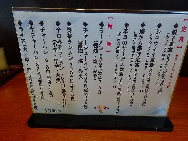 エイホウ飯店 (3)