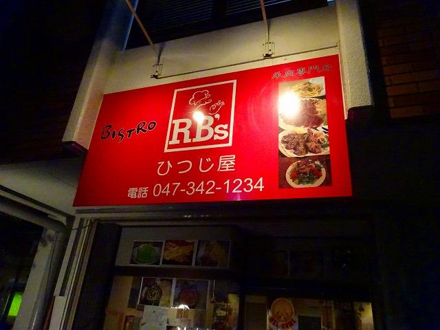 RBS ひつじ屋 2 (1)