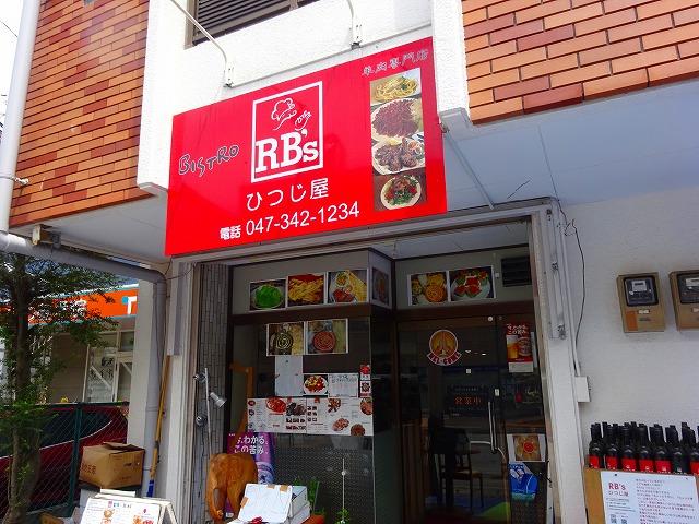 RBS ひつじ屋3 (1)