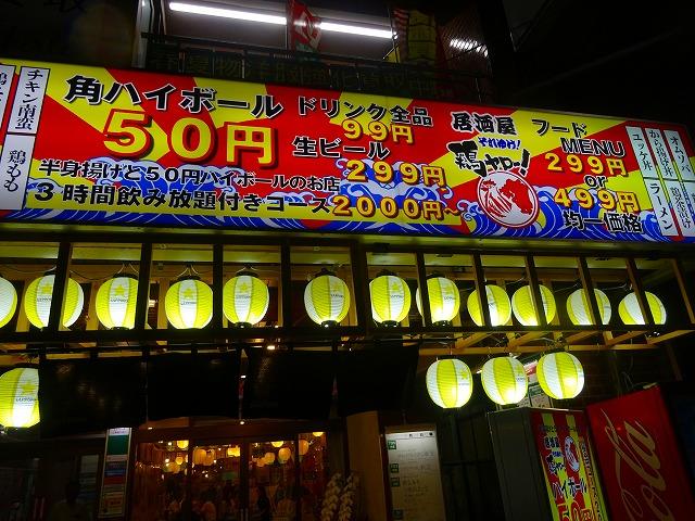 鶏ヤロー (1)