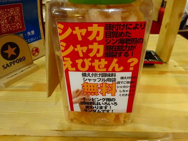 鶏ヤロー (4)