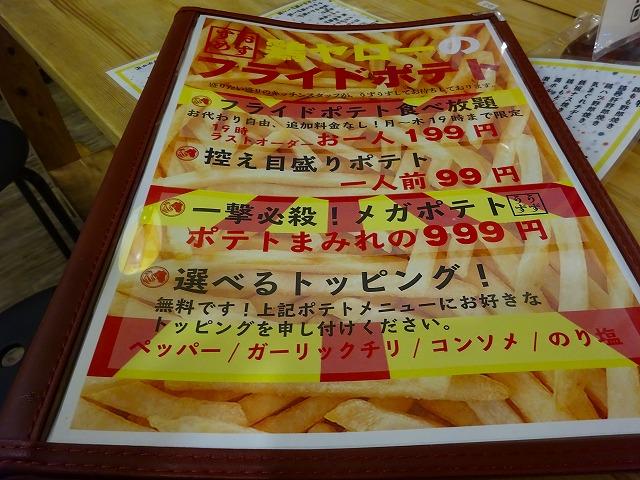 鶏ヤロー (6)