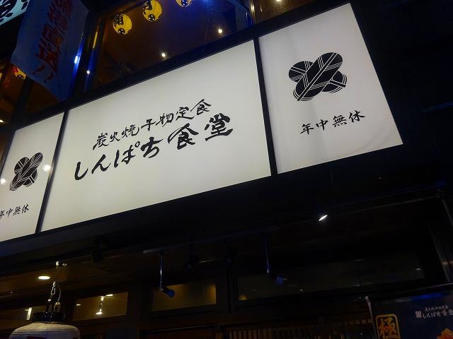 しんぱち食堂2 (1)