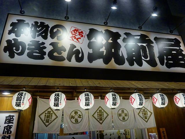 筑前屋 (1)